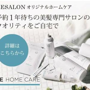 育毛美髪専門サロンRESALONのヘアケア【REHOMECARE】