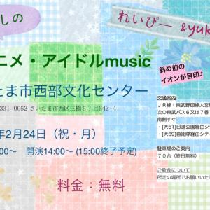 懐かしのアニメ・アイドルライブのお知らせ