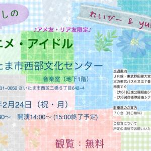 かし輪になろうSPの写真など、、で。本日埼玉٩꒰๑ ´∇`๑꒱۶