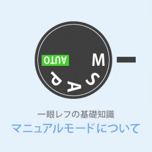 【マニュアルモード】使うメリットと便利なISOオート撮影