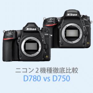 ニコンD780とD750を徹底比較