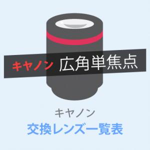 キヤノン【広角単焦点レンズ】おすすめはコレ!比較表あり