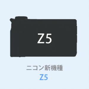 ニコン「Z5」はエントリーフルサイズ機?最新情報まとめ