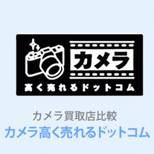 【カメラ高く売れるドットコム】買取りの口コミや評判は?