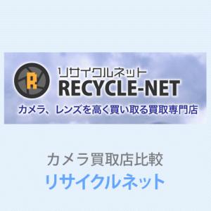 【リサイクルネット】カメラの買取りの口コミや評判は?