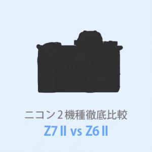 ニコンZ6 II Z7 II(仮) 発売日や価格は?最新情報まとめ