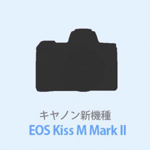 キヤノンEOS Kiss M MarkII(仮) 発売日や価格は?最新情報まとめ