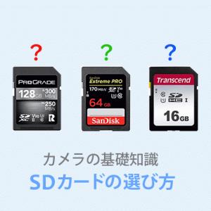 【一眼レフ用SDカードの選び方】性能比較と見方