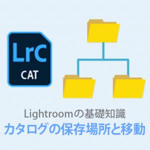 Lightroomカタログの保存場所は?外付けHDDの移動も解説