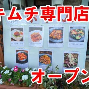 キムチ専門店オープン