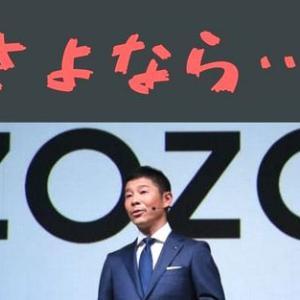 さよなら前澤さん:孫さんのヤフーがZOZO買収で電子商取引にテコ入れ!