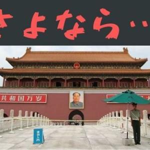 さよなら中国と安倍くん:米中貿易戦争・中国経済悪化でアベノミクスの終焉