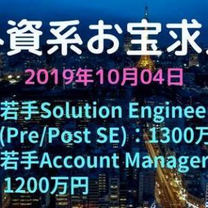 外資系お宝求人(05):eメールマーケティング エンジニア 1300万円・営業 1200万円