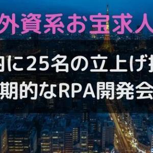 外資系お宝求人:年内に立上げメンバー25名採用!画期的RPA開発会社!