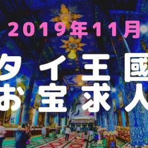更新!タイのお宝求人 2019年11月:バンコク・シラチャ・チョンブリ・アユタヤ