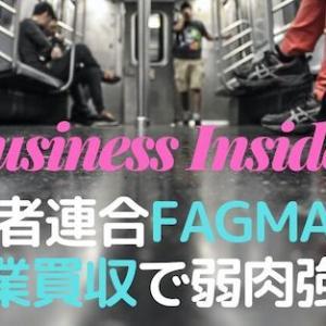 強者連合FAGMAは企業買収で弱肉強食|30年間で750社買収は3兆円