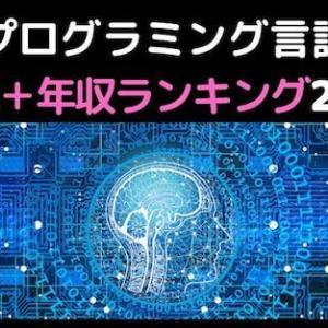 プログラミング言語・開発言語:人気+年収ランキング2020|日経xTECH