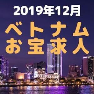 ◆ベトナムお宝求人:2019年12月◆ホーチミン・ハノイ・ダナンの厳選求人