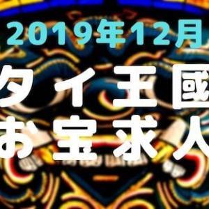 ◆タイのお宝求人 2019年12月◆バンコク・シラチャ・アユタヤ厳選求人