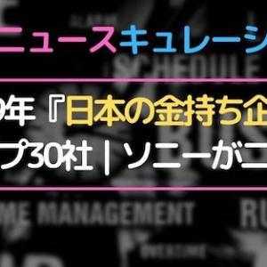 ◆学生注目:2019年『日本の金持ち企業』トップ30社◆ソニーが二連覇(1兆4銭億円)