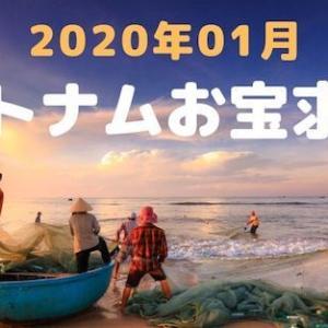 ◆更新◆ベトナムお宝求人:2020年01月◆ホーチミン・ハノイ・ダナンの厳選求人