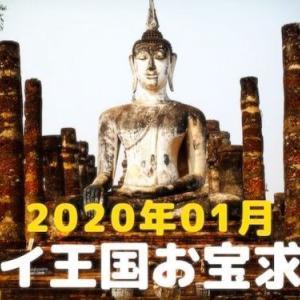 ◆更新◆タイのお宝求人:2020年01月◆バンコク・シラチャ厳選求人◆