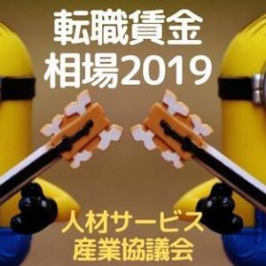 ◆転職賃金相場2019◆人材サービス産業協議会が調査結果発表◆