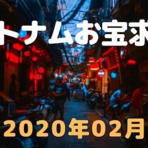 ◆更新◆ベトナムお宝求人:2020年02月◆ホーチミン・ハノイの厳選求人