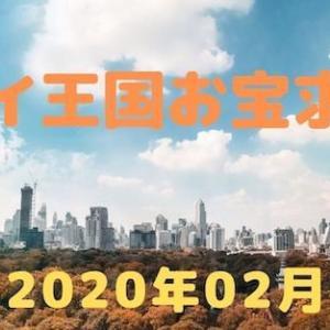 ◆更新◆タイのお宝求人:2020年02月◆バンコク・シラチャ厳選求人◆