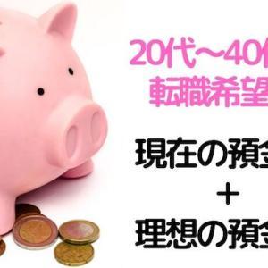 ◆20代〜40代の転職希望者の預金額+理想の預金額調査◆天職ナビ◆