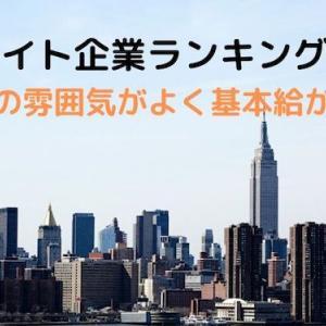 ◆ホワイト企業ランキング100◆会社の雰囲気がよく基本給が高い◆