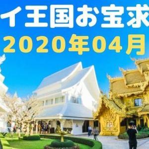 ◆タイのお宝求人:2020年04月◆バンコク・シラチャ厳選求人◆