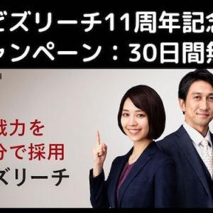◆天職ナビ◆ビズリーチ11周年記念キャンペーン:30日間無料◆