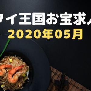 ◆タイのお宝求人:2020年05月◆バンコク・シラチャ厳選求人◆