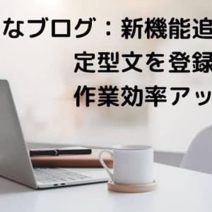 ◆はてなブログ:新機能追加◆定型文を登録して作業効率アップ!