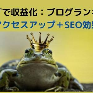 ◆ブログで収益化◆ランキングに登録してアクセスアップ+SEO効果