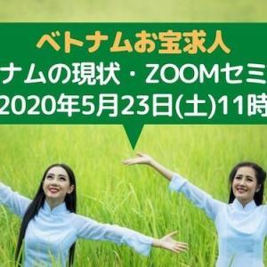 ◆ベトナムお宝求人◆ZOOMセミナー:5月23日(土)午前11時