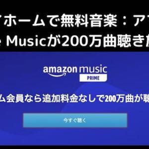 ◆ステイホームで無料音楽◆アマゾンPrime Musicが200万曲聴き放題!