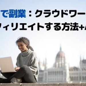 ◆コロナで副業◆クラウドワークスでアフィリエイトする方法+ASP