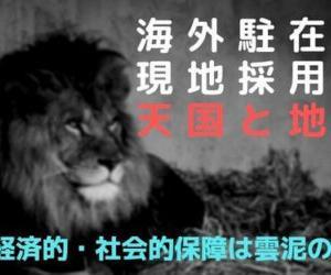 ◆海外駐在と現地採用の待遇は天国と地獄◆経済的・社会的保障は雲泥の差!