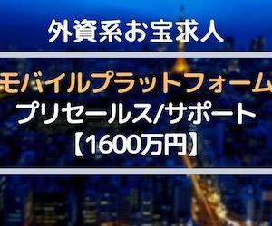 ◆外資お宝求人◆モバイルプラットフォーム:プリセールス【1600万円】
