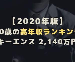 ◆2020年版◆40歳の高年収企業ランキング:キーエンス2140万円