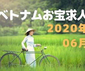 ◆ベトナムお宝求人:2020年6月◆ホーチミン・ハノイの厳選求人