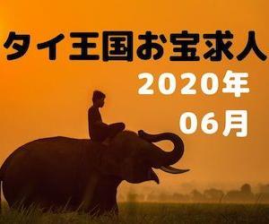 ◆更新◆タイのお宝求人:2020年06月◆バンコク・シラチャ厳選求人◆