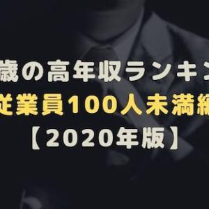 ◆40歳の高年収企業ランキング◆従業員100人未満編【2020年版】