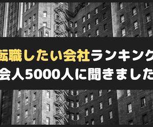 ◆転職したい会社ランキング2020◆社会人5000人に聞きました!