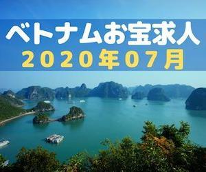 ◆ベトナムお宝求人:2020年7月◆ホーチミン・ハノイの厳選求人