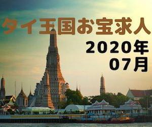 ◆タイのお宝求人:2020年07月◆バンコク・シラチャ厳選求人◆