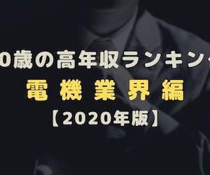 ◆40歳高年収企業ランキング◆電機業界2020年:首位キーエンス