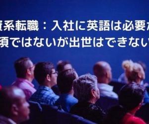 ◆外資系転職に英語は必要か?◆必須ではないが出世はできない!